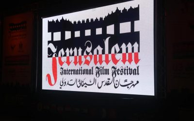 The Declaration for Receiving the Films and Scenarios for the Sixth Session of Jerusalem International Film Festival