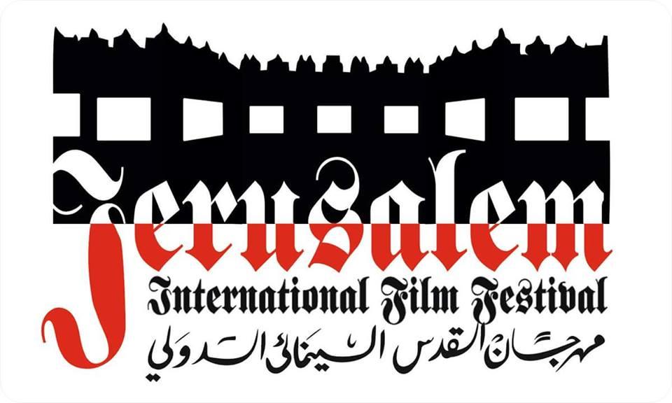 شروط المشاركة في مرجان القدس السينماائي الدولي