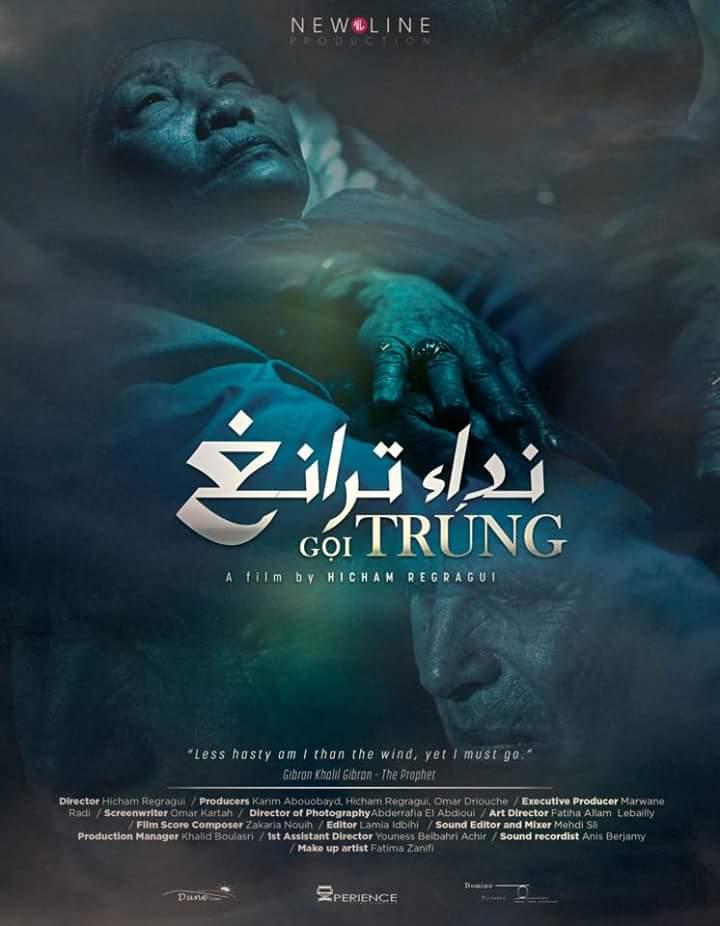 """الفيلم المغربي الروائي """" نداء ترنغ"""" للمخرج هشام ركراكي في الدورة الثانية لمهرجان القدس السينمائي الدولي"""