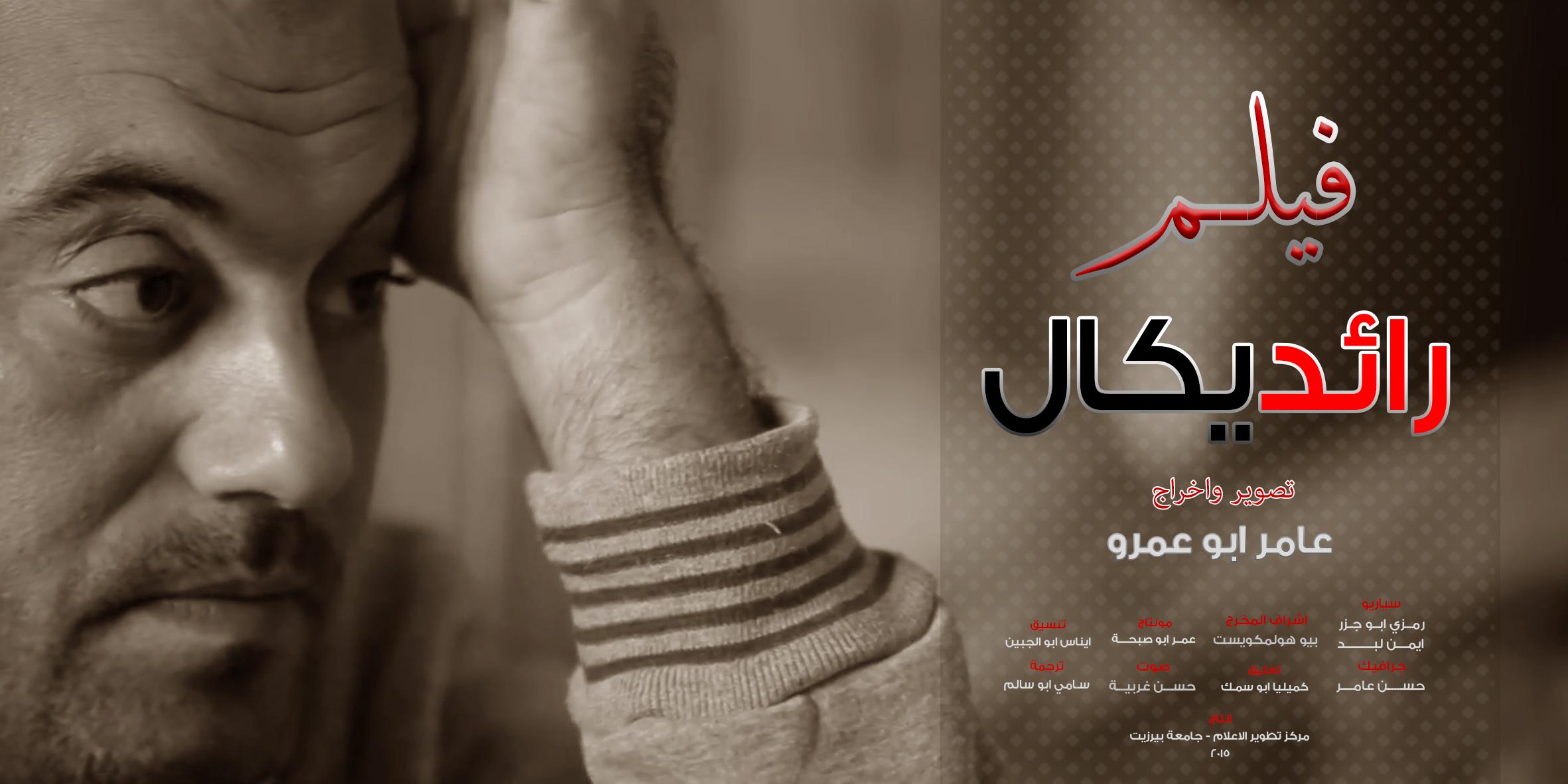 """الفيلم الفلسطيني """" رائديكال""""للمخرج عامر أبو عمرو في الدورة الثانية لمهرجان القدس السينمائي الدولي"""