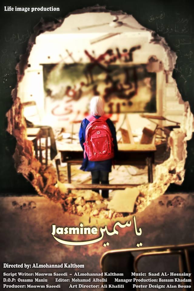 """الفيلم السوري """"ياسمين"""" للمخرج المهند كلثوم في الدرة الثانية لمهرجان القدس السينمائي الدولي"""