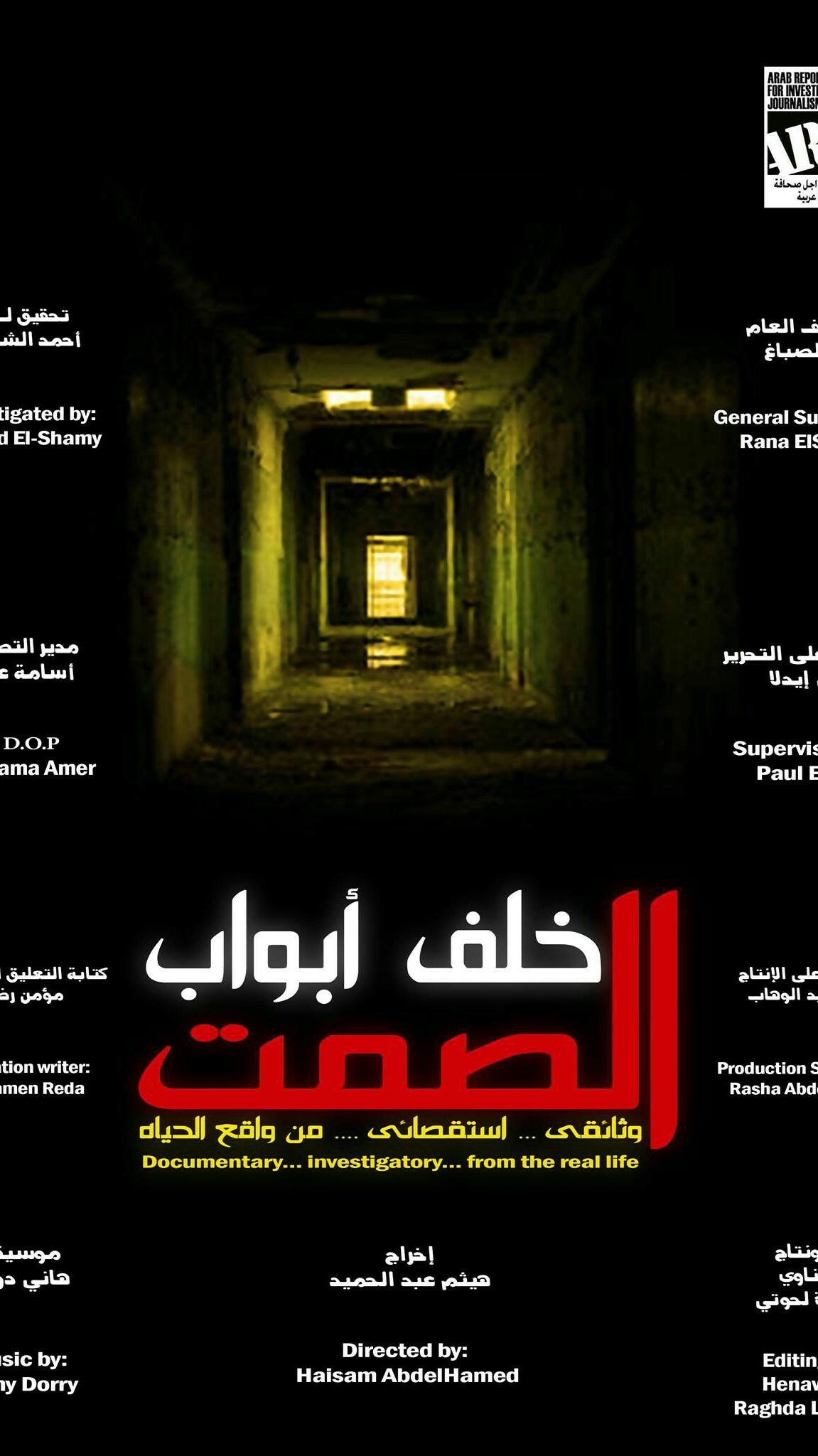 """الفيلم المصري الوثائقي """" خلف أبواب الصمت"""" للمخرج هيثم عبد الحميد في الدورة الثانية لمهرجان القدس السينمائي الدولي"""