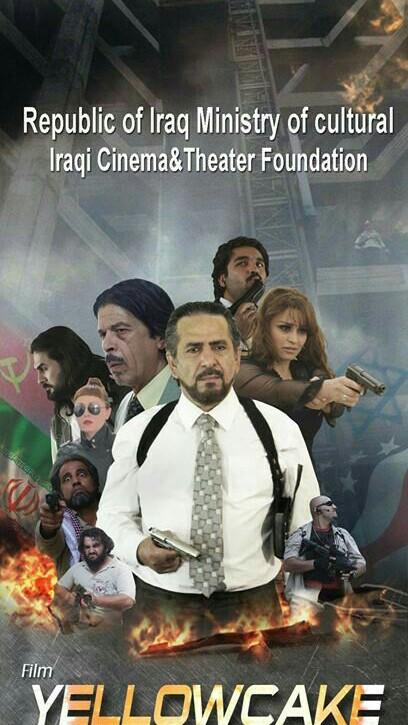 """الفيلم العراقي """" الكعكة الصفراء"""" للمخرج الدكتور طارق الجبور في الدورة الثانية لمهرجان القدس السينمائي الدولي"""