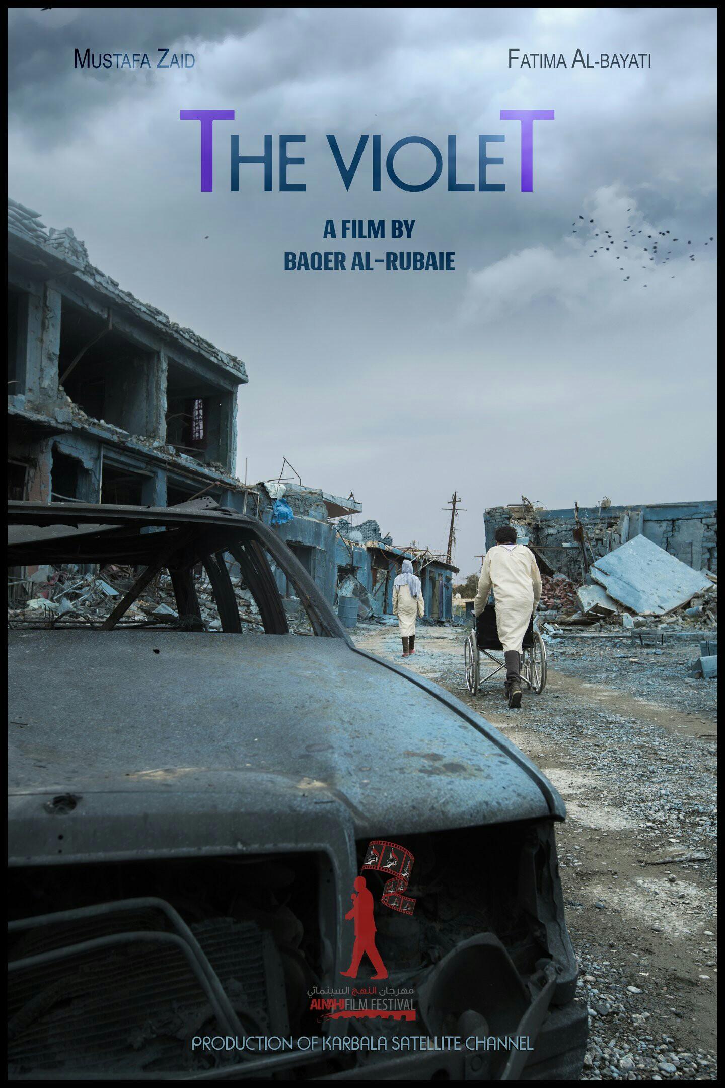 """الفيلم العراقي """" البنفسجية"""" للمخرج باقر الربيعي في الدورة الثانية لمهرجان القدس السينمائي الدولي"""