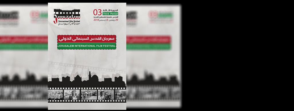 انطلاق الدورة الثالثة لمهرجان القدس السينمائي الدولي