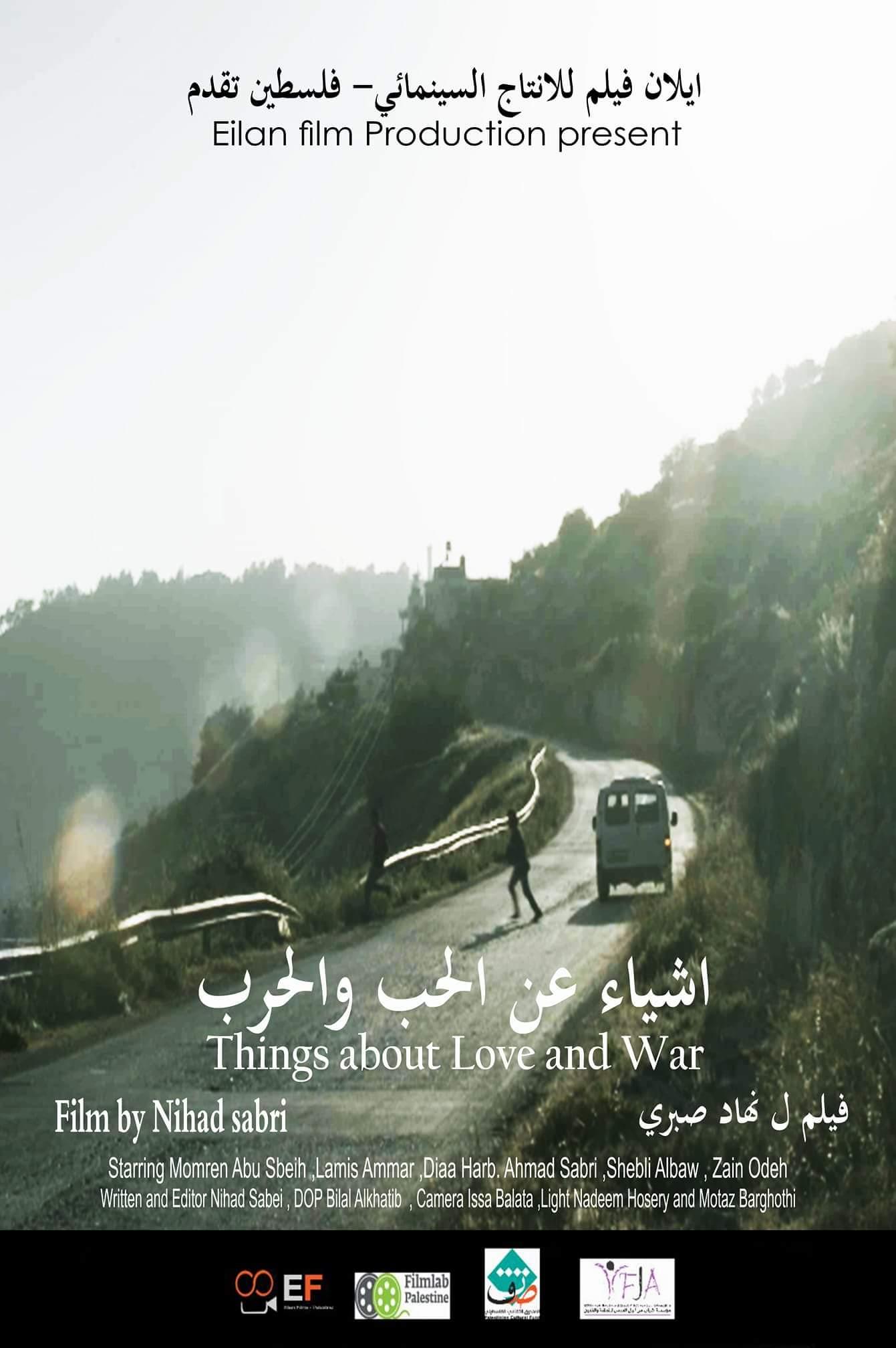 """الفيلم الفلسطيني """"أشياء عن الحب والحرب"""" للمخرج نهاد صبري"""