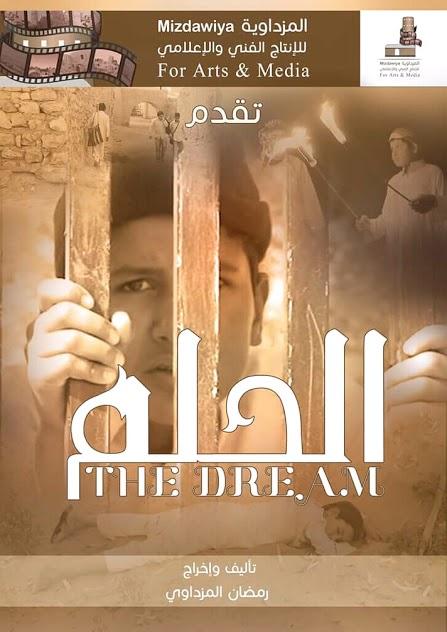 """الفيلم الليبي """"الحلم"""" للمخرج رمضان المزداوي"""