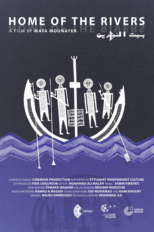 """الفيلم السوري """"بيت النهرين"""" للمخرجة مايا منيّر"""