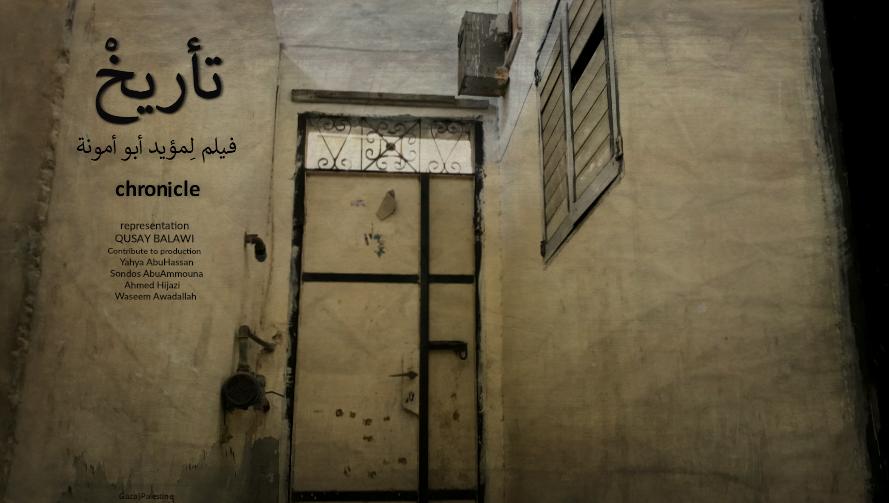 """الفيلم الفلسطيني """"تأريخ"""" للمخرج مؤيد الدين عمر أبو أمونة"""