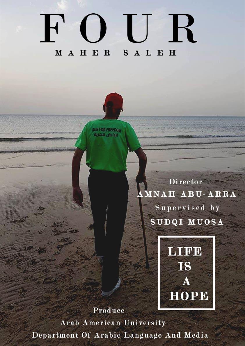 """الفيلم الفلسطيني """"أربعة"""" للمخرجة آمنة خالد وليد أبو عرة في الدورة الثالثة لمهرجان القدس السينمائي الدولي"""