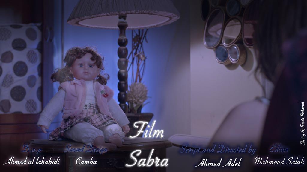 """الفيلم المصري """"صابره"""" للمخرج أحمد عادل رضوان"""