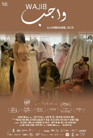 """الفيلم الفلسطيني """"واجب"""" للمخرجة آن ماريا جاسر في الدورة الثالثة لمهرجان القدس السينمائي الدولي"""