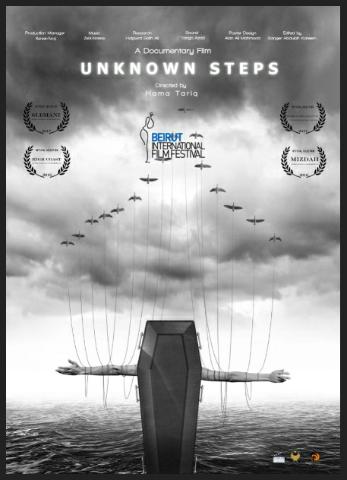 """الفيلم العراقي """"خطوات غير معروفة"""" للمخرج رازان عزيز في الدورة الثالثة لمهرجان القدس السينمائي الدولي"""