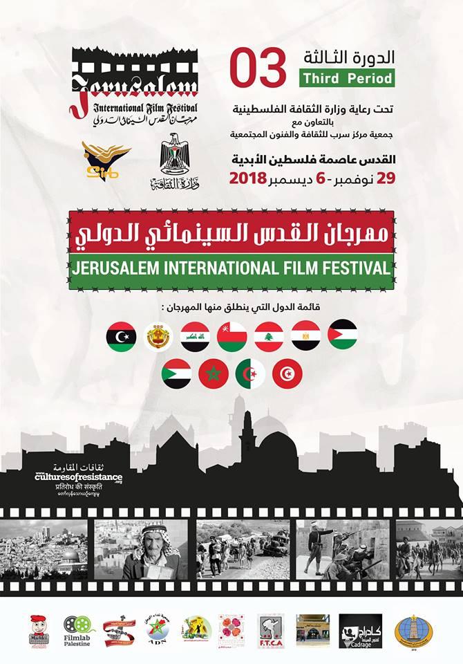عشرة دول تطلق الدورة الثالثة لمهرجان القدس السينمائي الدولي بالتزامن مع فلسطين