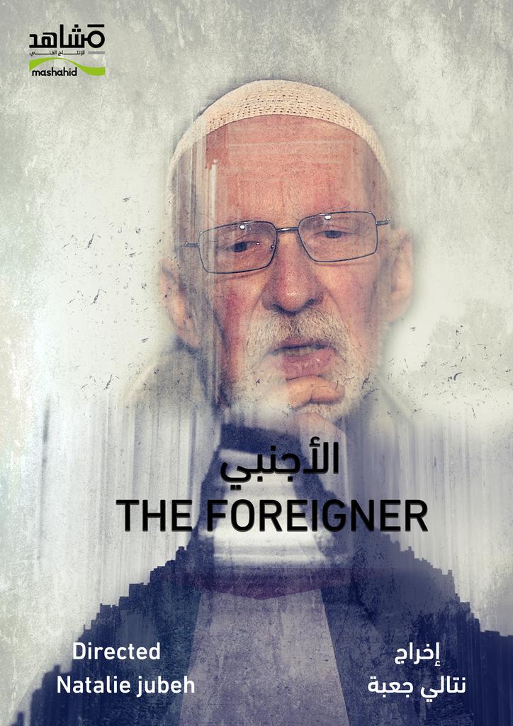 """الفيلم الفلسطيني """"الأجنبي"""" للمخرجة نتالي جعبة في الدورة الثالثة لمهرجان القدس السينمائي"""