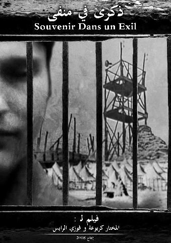 """الفيلم الجزائري """"ذكرى في المنفى"""" للمخرج كربوعة المختار"""