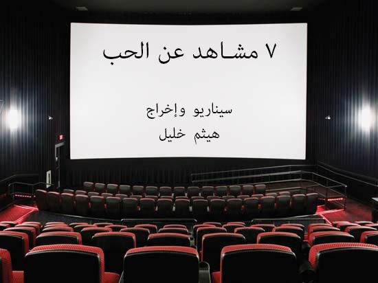 """الفيلم المغربي """"7 مشاهد عن الحب"""" للمخرج هيثم خليل في الدورة الثالثة لمهرجان القدس السينمائي الدولي"""