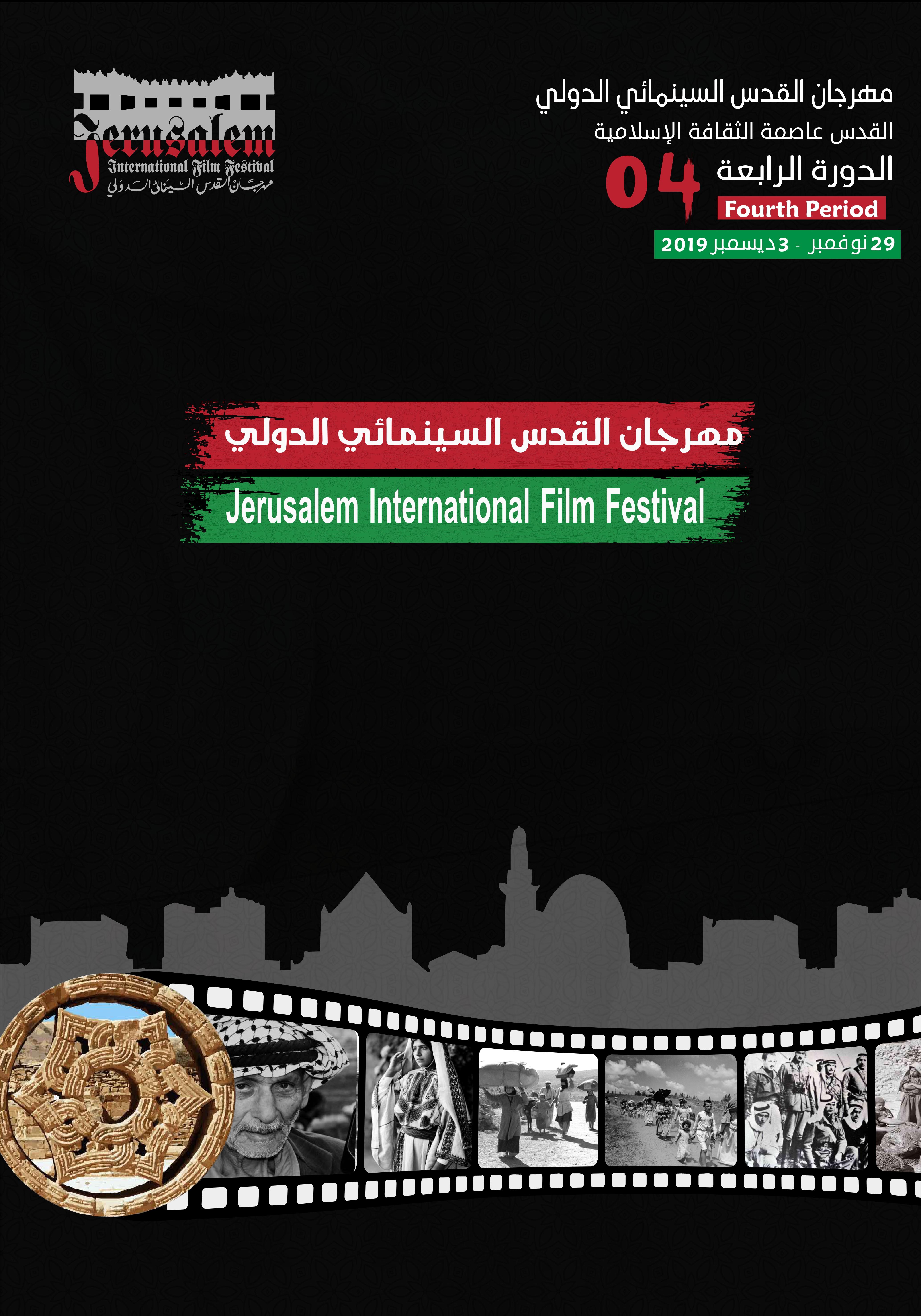 انطلاق التحضيرات للدورة الرابعة لمهرجان القدس السينمائي الدولي