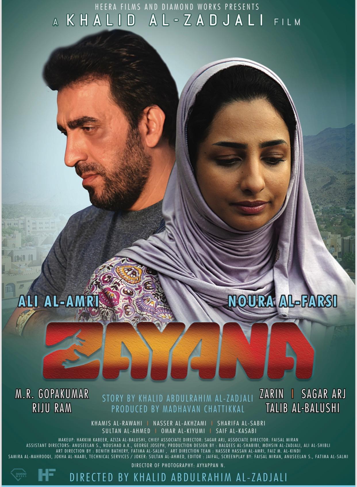 """الفيلم العُماني الهندي """" زيانة """" يشارك في الدورة الرابعة لمهرجان القدس السينمائي الدولي."""