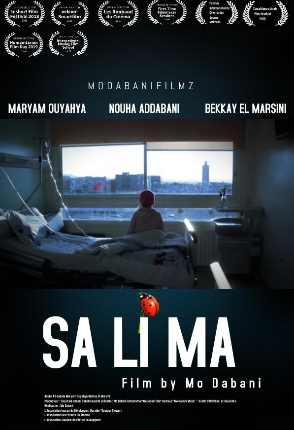 """الفيلم المغربي """" سليمة """" يشارك في الدورة الرابعة لمهرجان القدس السينمائي الدولي."""