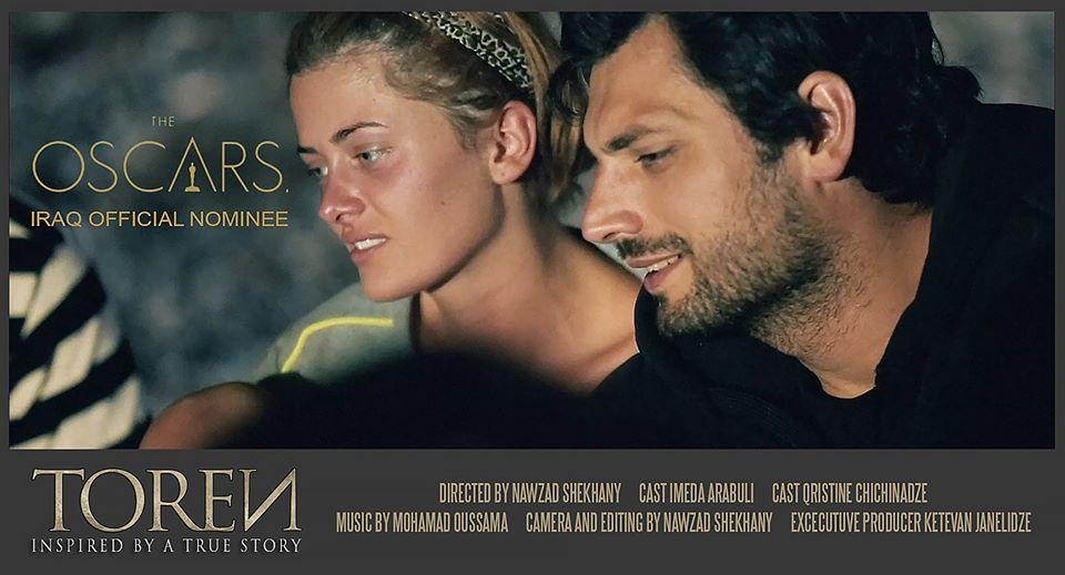 """الفيلم العراقي """"تورن"""" للمخرج نوزاد شيخاني يشارك في الدورة الرابعة لمهرجان القدس السينمائي الدولي."""