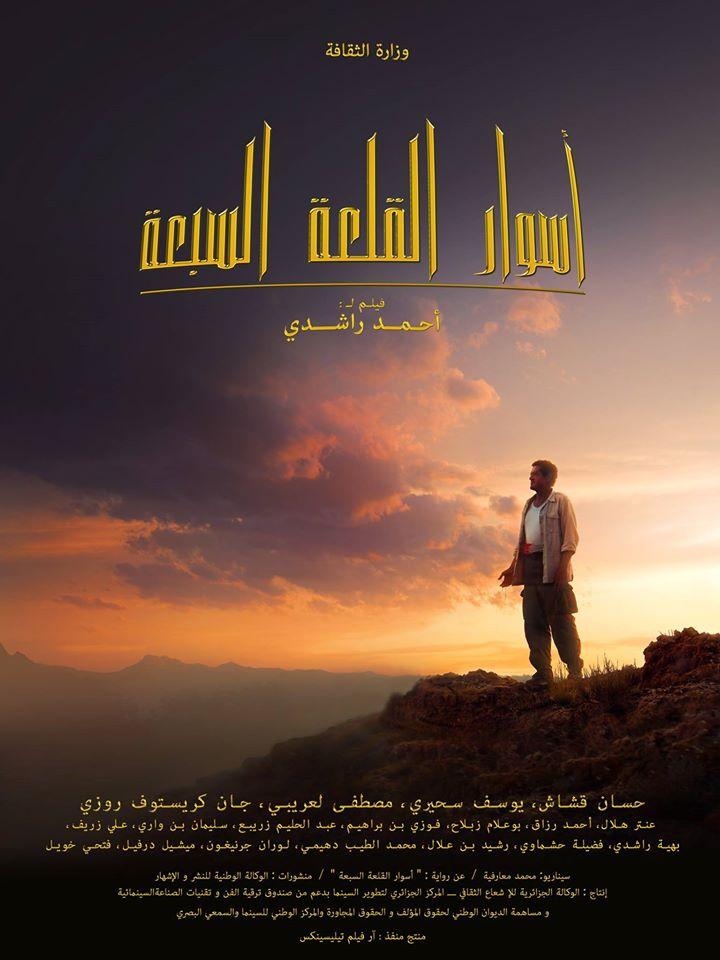 """الفيلم الجزائري """" أسوار القلعة السبعة"""" للمخرج أحمد راشدي يشارك في الدورة الرابعة لمهرجان القدس السينمائي الدولي"""