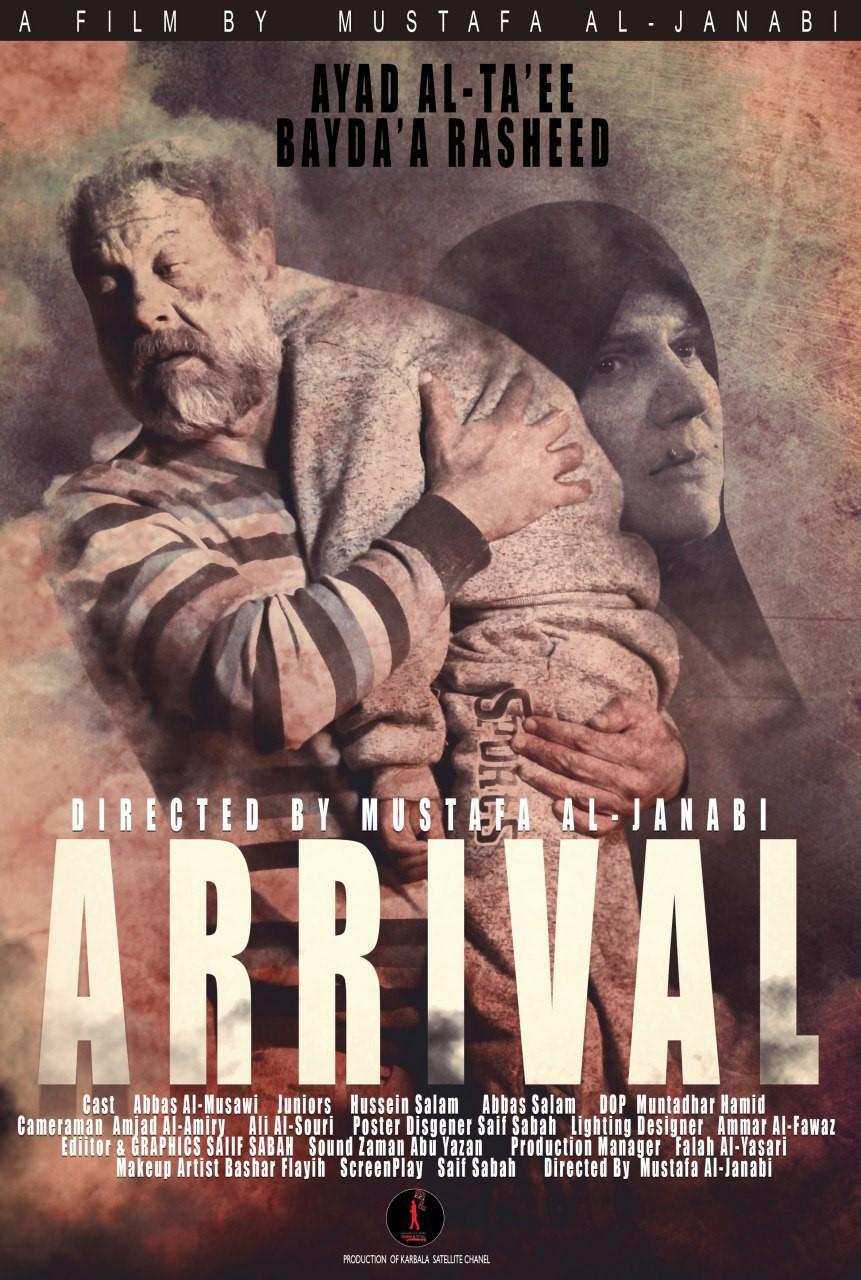 """الفيلم العراقي """"الوصول"""" للمخرج مصطفي الجنابي يشارك في الدورة الرابعة لمهرجان القدس السينمائي الدولي."""