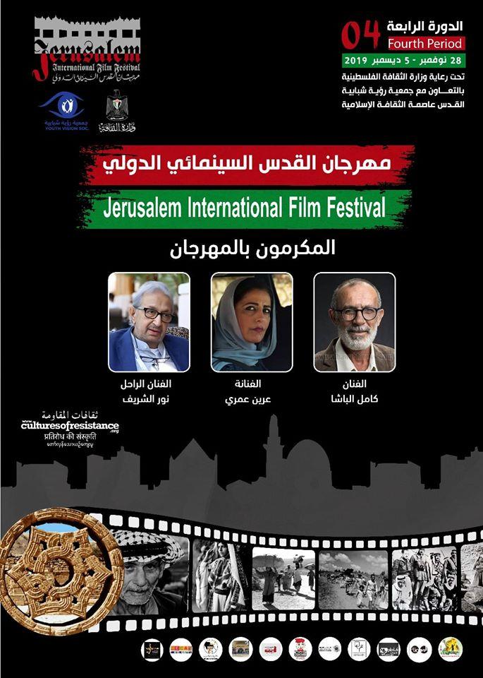 مهرجان القدس السينمائي الدولي يكرم ثلاثة فنانين في دورته الرابعة