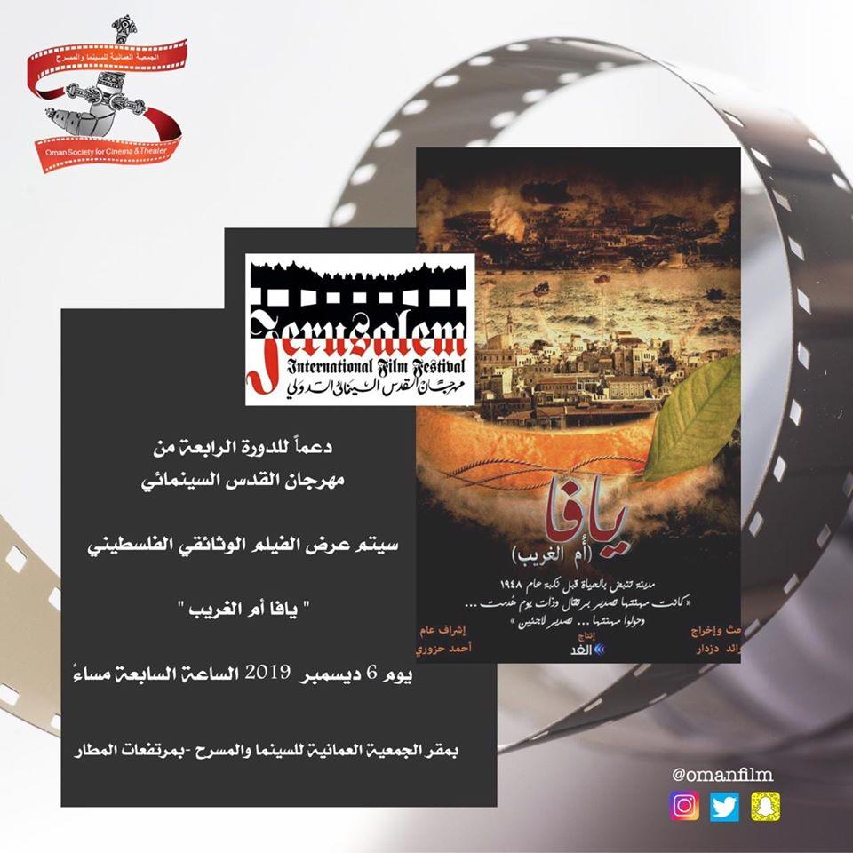 سلطنة عمان تشهد انطلاق الدورة الرابعة لمهرجان القدس السينمائي الدولي بحضور سفير دولة فلسطين