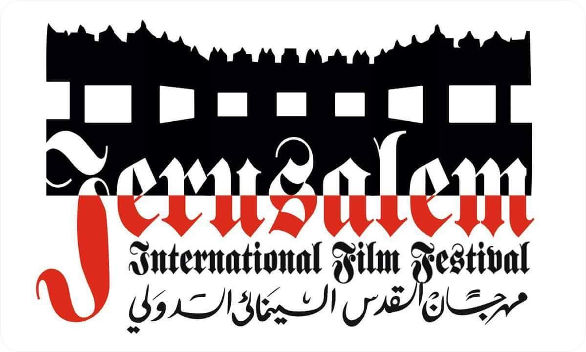 مهرجان القدس السنيمائي الدولي